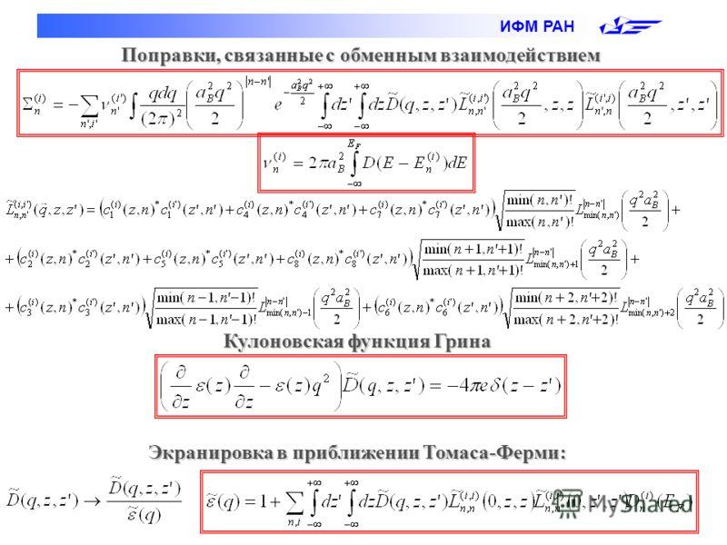 ИФМ РАН Поправки, связанные с обменным взаимодействием Кулоновская функция Грина Экранировка в приближении Томаса-Ферми: