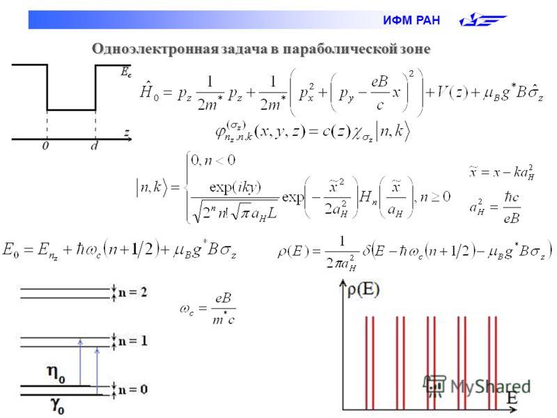 ИФМ РАН Одноэлектронная задача в параболической зоне