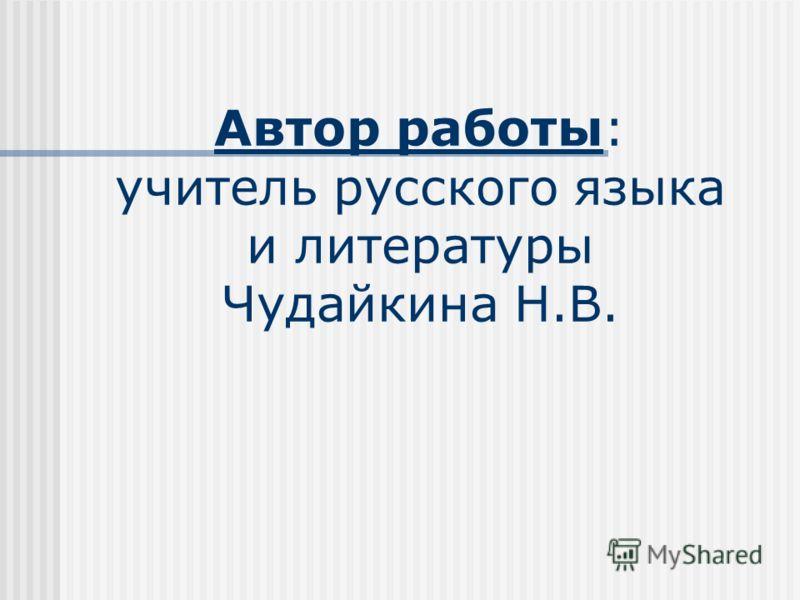 Автор работы: учитель русского языка и литературы Чудайкина Н.В.