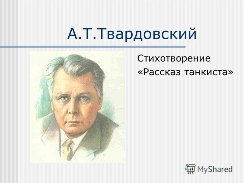 А.Т.Твардовский Стихотворение «Рассказ танкиста»
