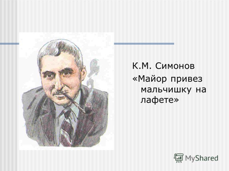 К.М. Симонов «Майор привез мальчишку на лафете»