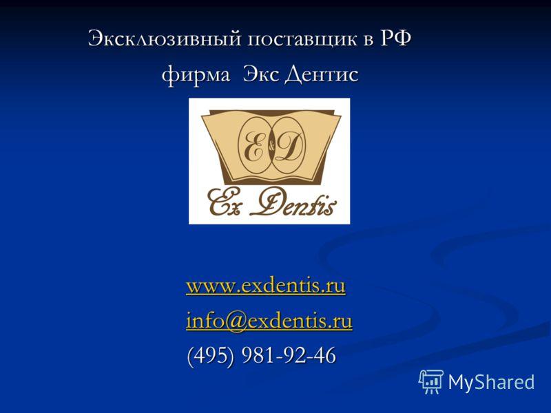 Эксклюзивный поставщик в РФ Эксклюзивный поставщик в РФ фирма Экс Дентис фирма Экс Дентис www.exdentis.ru www.exdentis.ruwww.exdentis.ru info@exdentis.ru info@exdentis.ruinfo@exdentis.ru (495) 981-92-46 (495) 981-92-46