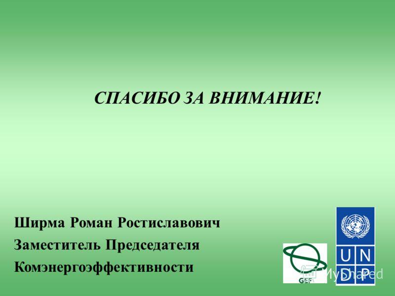15 СПАСИБО ЗА ВНИМАНИЕ! Ширма Роман Ростиславович Заместитель Председателя Комэнергоэффективности