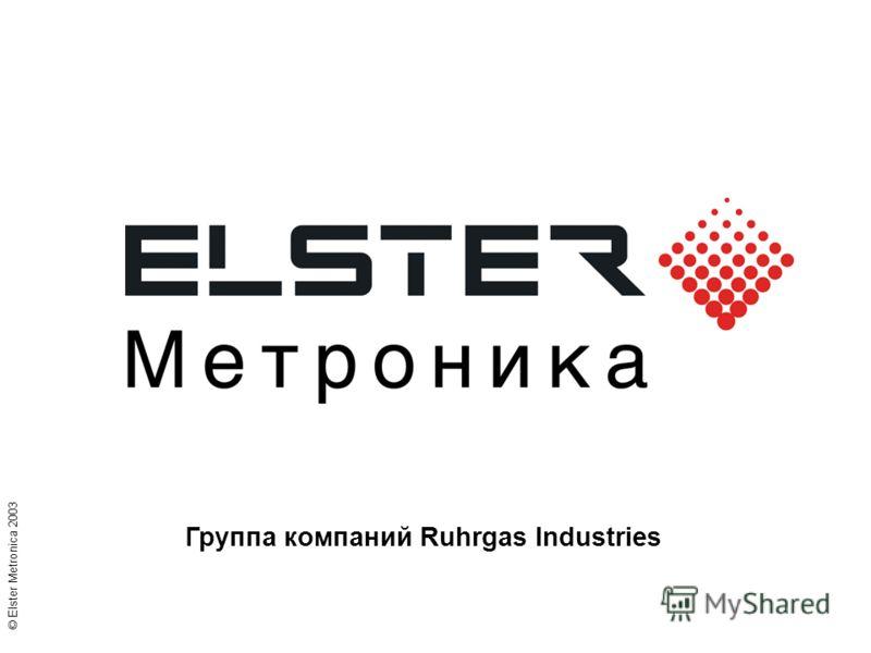 © Elster Metronica 2003 Группа компаний Ruhrgas Industries