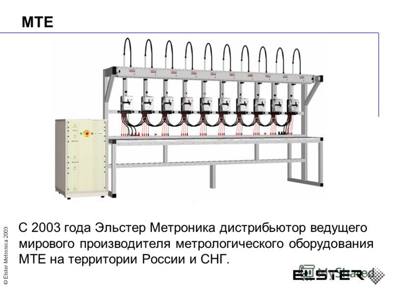 © Elster Metronica 2003 MTE С 2003 года Эльстер Метроника дистрибьютор ведущего мирового производителя метрологического оборудования MTE на территории России и СНГ.