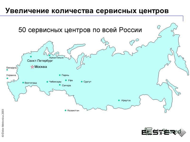 © Elster Metronica 2003 Увеличение количества сервисных центров