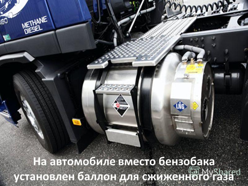 На автомобиле вместо бензобака установлен баллон для сжиженного газа