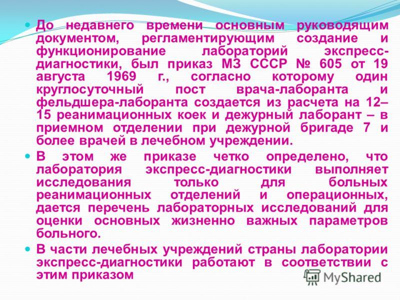 До недавнего времени основным руководящим документом, регламентирующим создание и функционирование лабораторий экспресс- диагностики, был приказ МЗ СССР 605 от 19 августа 1969 г., согласно которому один круглосуточный пост врача-лаборанта и фельдшера