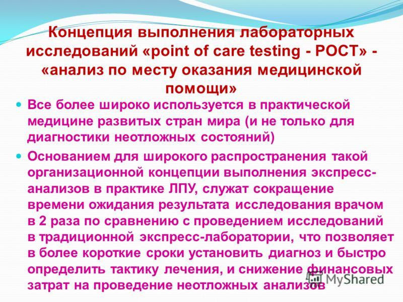 Концепция выполнения лабораторных исследований «point of care testing - POCT» - «анализ по месту оказания медицинской помощи» Все более широко используется в практической медицине развитых стран мира (и не только для диагностики неотложных состояний)