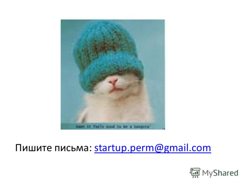 Пишите письма: startup.perm@gmail.comstartup.perm@gmail.com