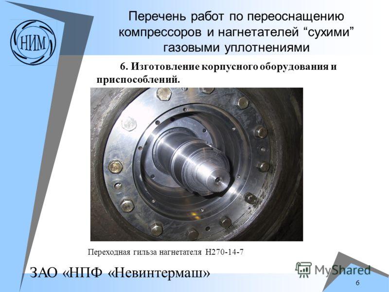 ЗАО «НПФ «Невинтермаш» 6 Перечень работ по переоснащению компрессоров и нагнетателей сухими газовыми уплотнениями 6. Изготовление корпусного оборудования и приспособлений. Переходная гильза нагнетателя Н270-14-7