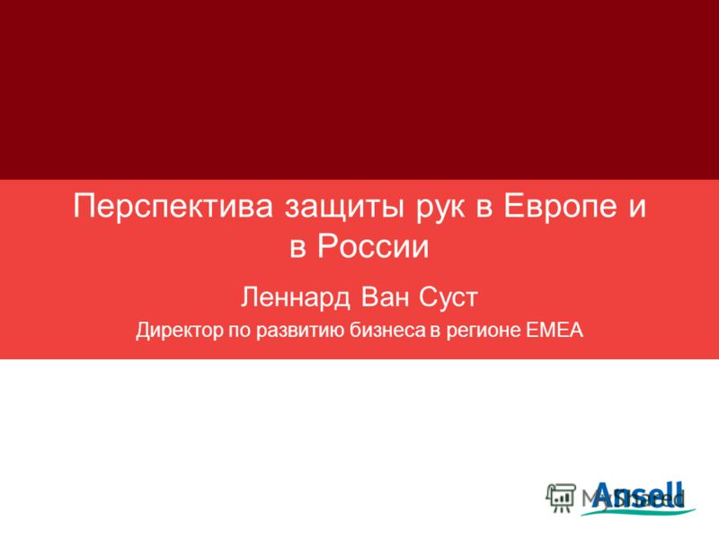Перспектива защиты рук в Европе и в России Леннард Ван Суст Директор по развитию бизнеса в регионе ЕМЕА