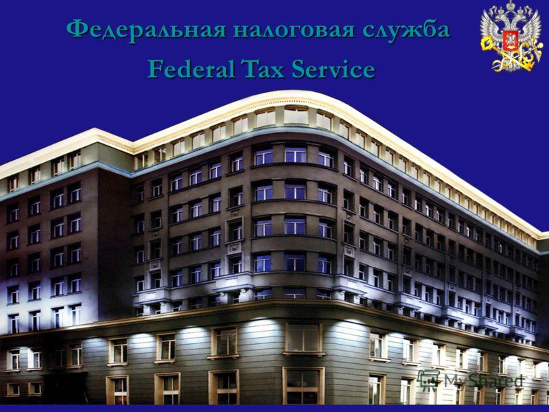 Федеральная налоговая служба Federal Tax Service