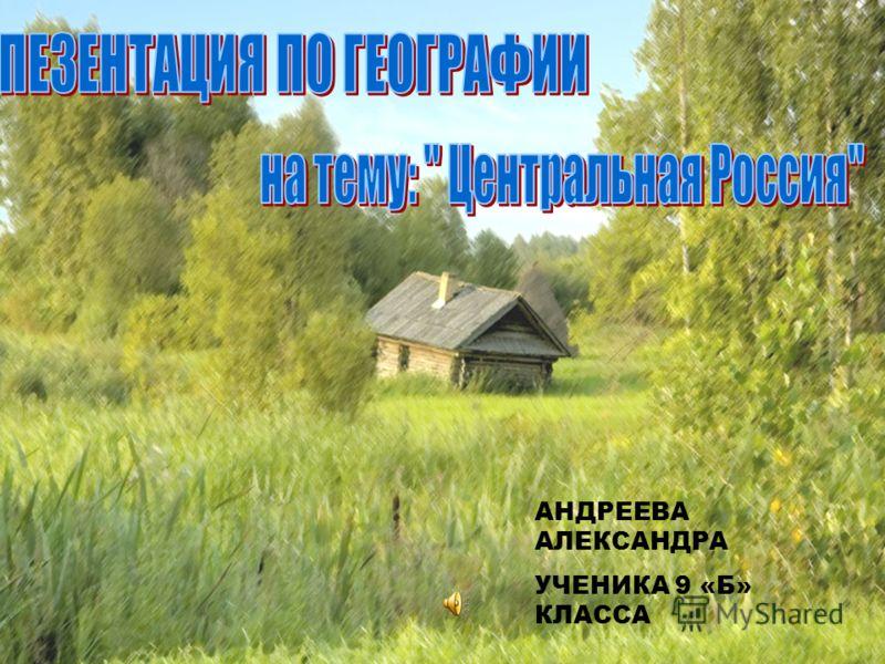 АНДРЕЕВА АЛЕКСАНДРА УЧЕНИКА 9 «Б» КЛАССА