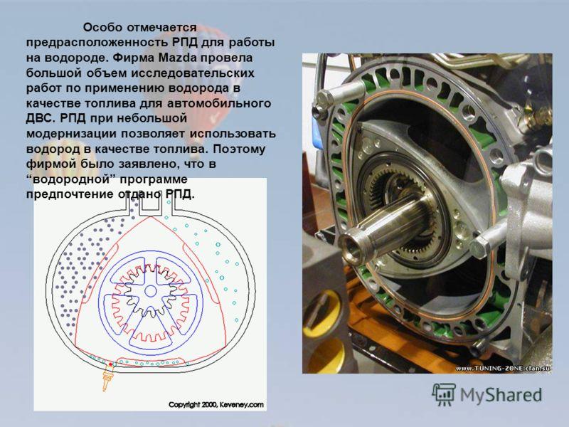 Особо отмечается предрасположенность РПД для работы на водороде. Фирма Mazda провела большой объем исследовательских работ по применению водорода в качестве топлива для автомобильного ДВС. РПД при небольшой модернизации позволяет использовать водород