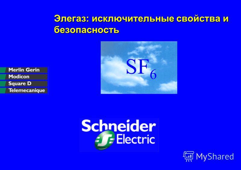 Элегаз: исключительные свойства и безопасность SF 6