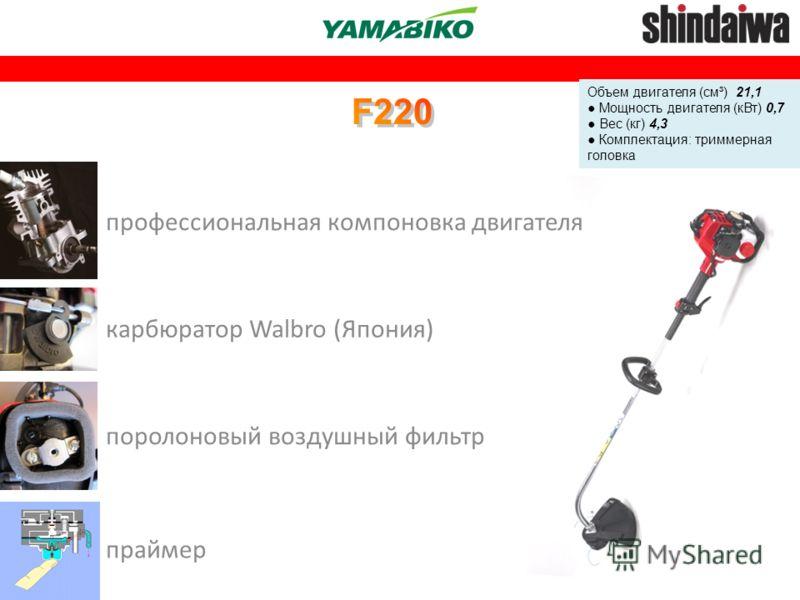 Объем двигателя (см³) 21,1 Мощность двигателя (кВт) 0,7 Вес (кг) 4,3 Комплектация: триммерная головка профессиональная компоновка двигателя карбюратор Walbro (Япония) поролоновый воздушный фильтр праймер