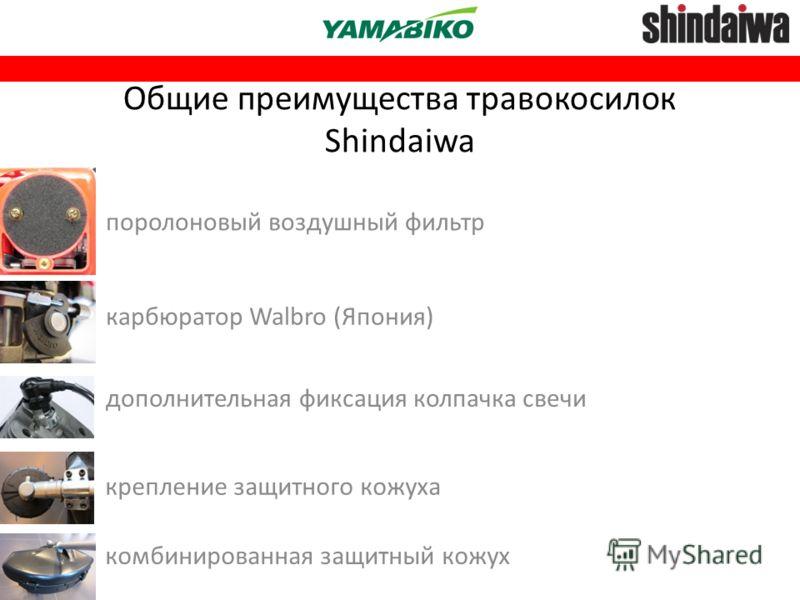 Общие преимущества травокосилок Shindaiwa карбюратор Walbro (Япония) дополнительная фиксация колпачка свечи крепление защитного кожуха комбинированная защитный кожух поролоновый воздушный фильтр