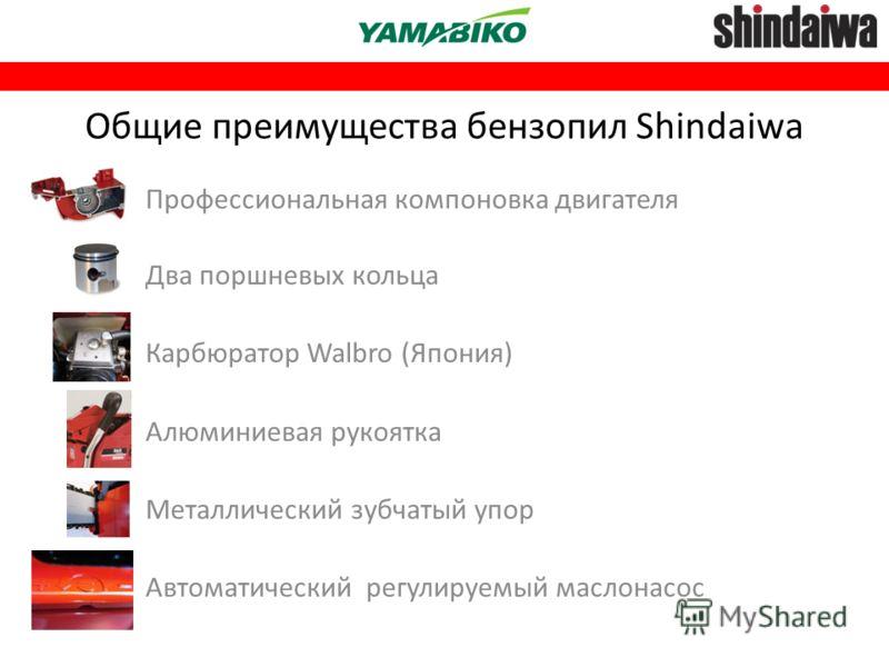 Профессиональная компоновка двигателя Два поршневых кольца Карбюратор Walbro (Япония) Алюминиевая рукоятка Металлический зубчатый упор Автоматический регулируемый маслонасос Общие преимущества бензопил Shindaiwa