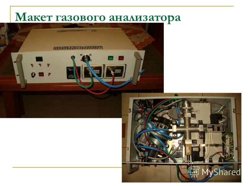 Макет газового анализатора