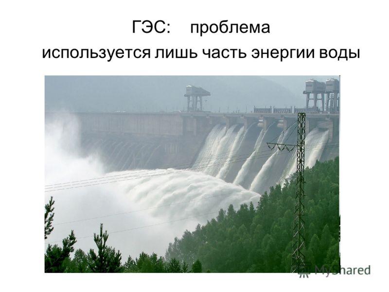 ГЭС: проблема используется лишь часть энергии воды