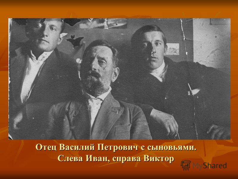 Отец Василий Петрович с сыновьями. Слева Иван, справа Виктор