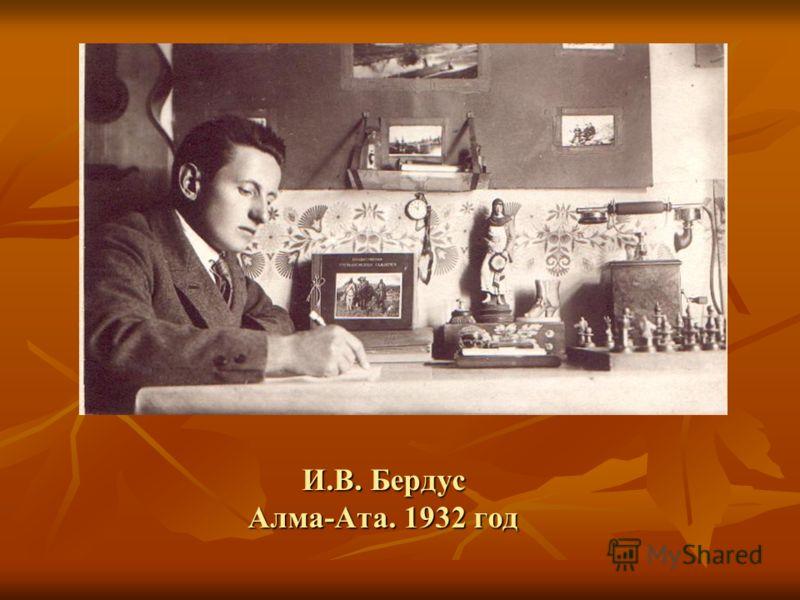 И.В. Бердус Алма-Ата. 1932 год