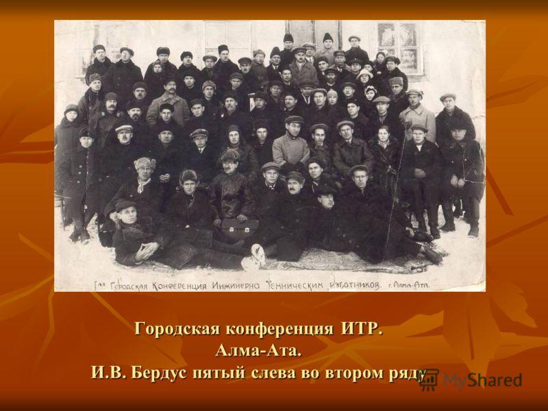 Городская конференция ИТР. Алма-Ата. И.В. Бердус пятый слева во втором ряду