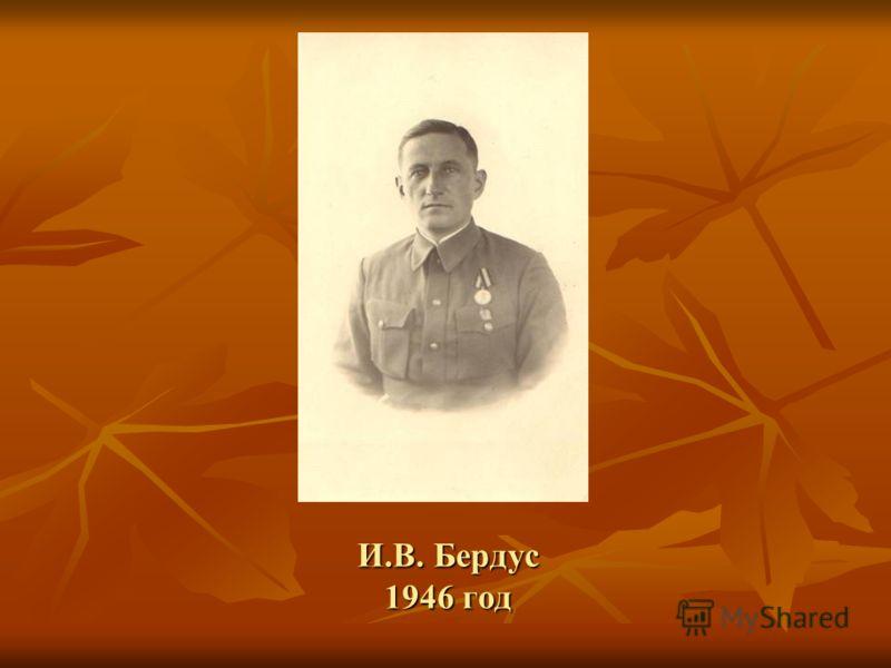 И.В. Бердус 1946 год