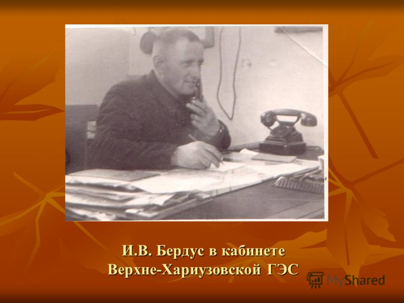 И.В. Бердус в кабинете Верхне-Хариузовской ГЭС