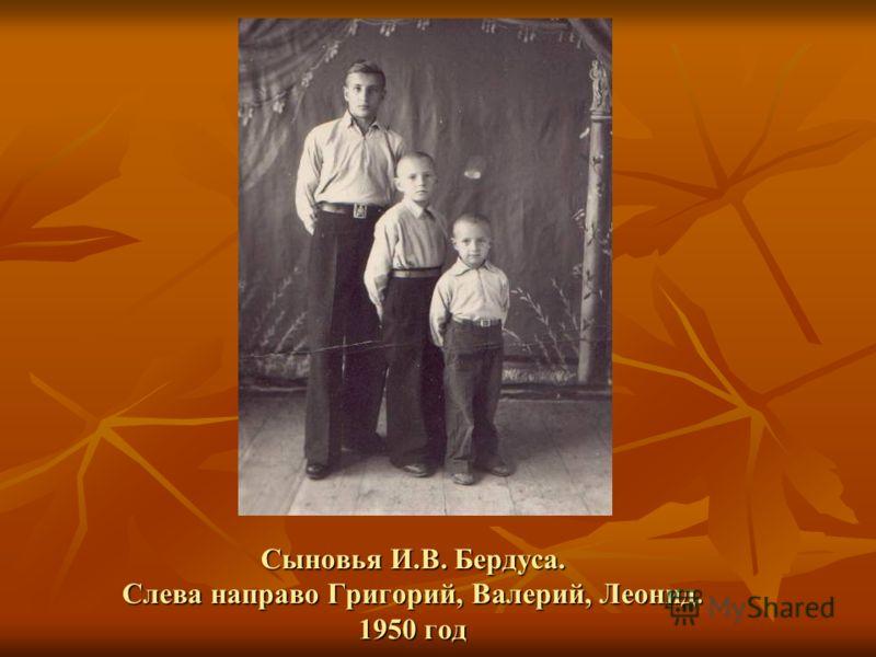 Сыновья И.В. Бердуса. Слева направо Григорий, Валерий, Леонид. 1950 год