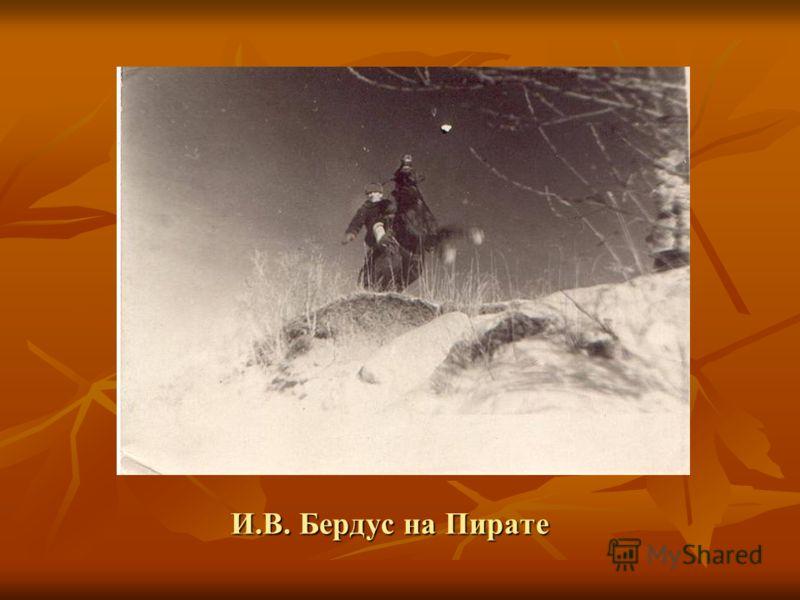 И.В. Бердус на Пирате