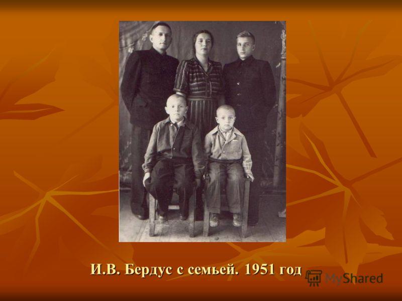 И.В. Бердус с семьей. 1951 год