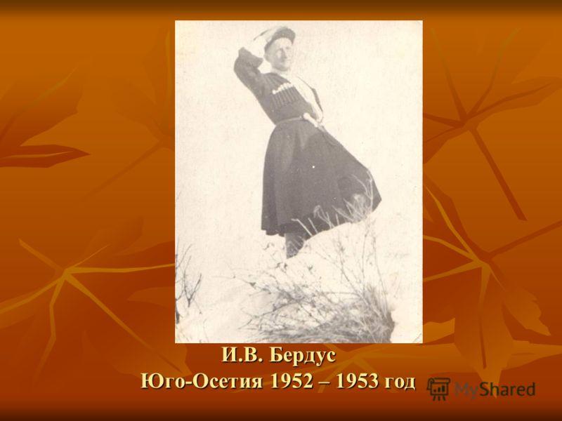 И.В. Бердус Юго-Осетия 1952 – 1953 год