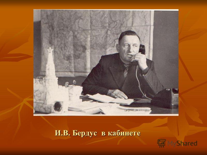 И.В. Бердус в кабинете