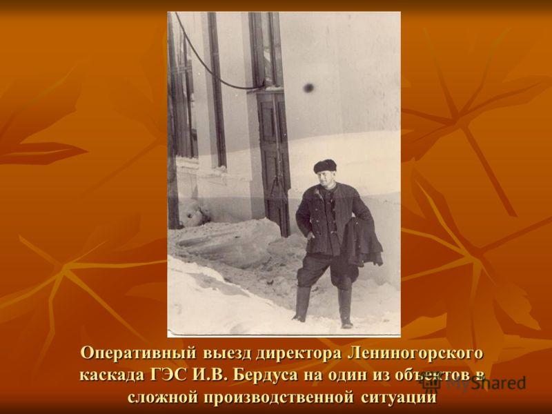 Оперативный выезд директора Лениногорского каскада ГЭС И.В. Бердуса на один из объектов в сложной производственной ситуации
