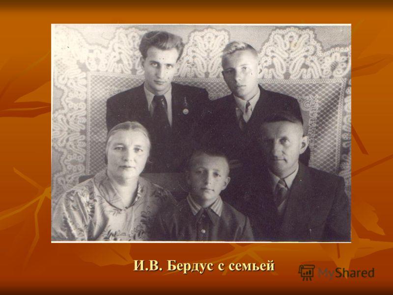 И.В. Бердус с семьей