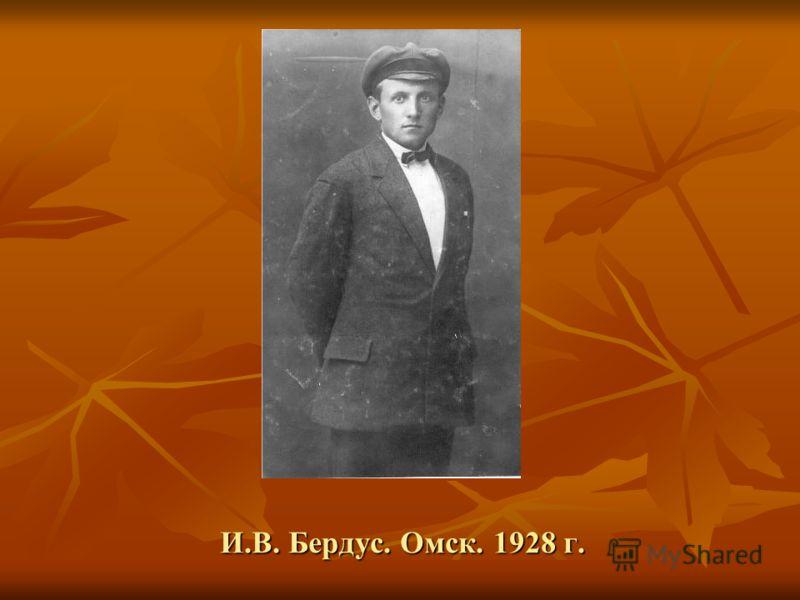 И.В. Бердус. Омск. 1928 г.