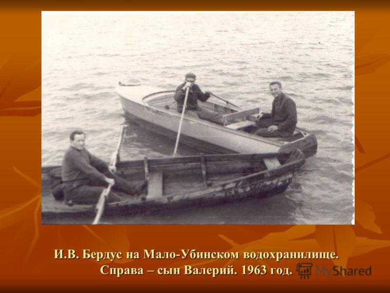И.В. Бердус на Мало-Убинском водохранилище. Справа – сын Валерий. 1963 год.