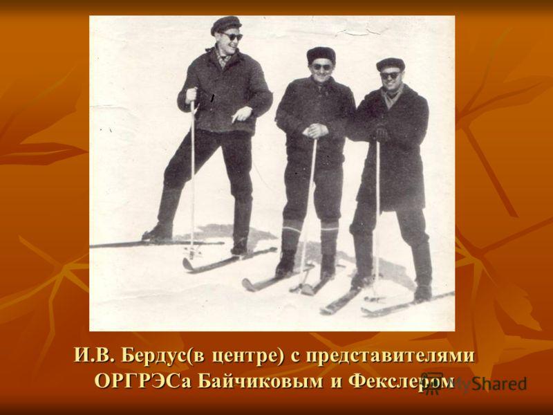 И.В. Бердус(в центре) с представителями ОРГРЭСа Байчиковым и Фекслером