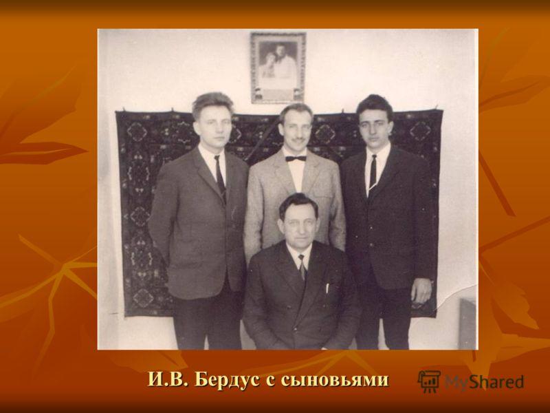 И.В. Бердус с сыновьями