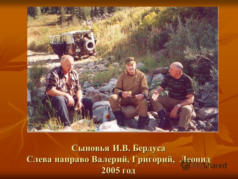 Сыновья И.В. Бердуса Слева направо Валерий, Григорий, Леонид 2005 год