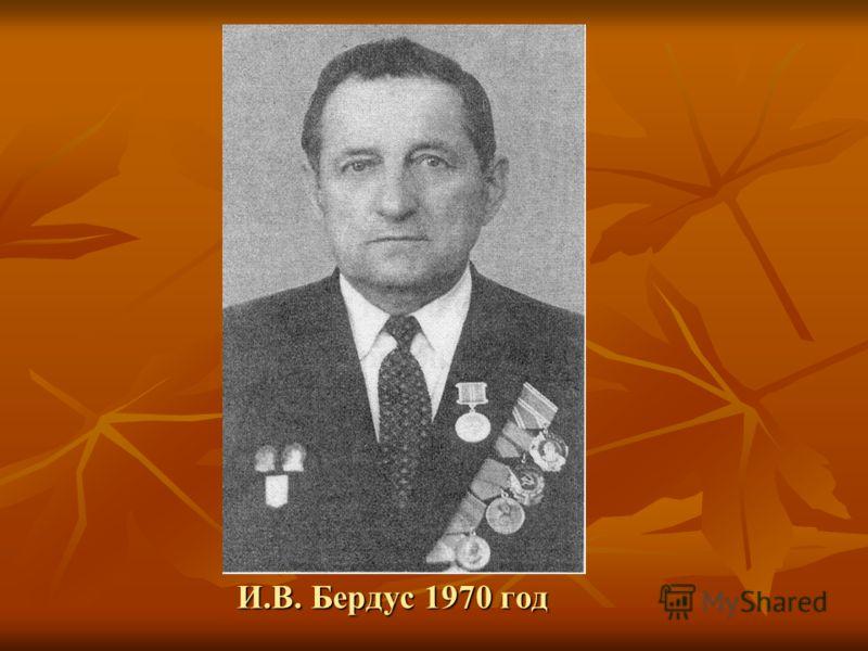 И.В. Бердус 1970 год