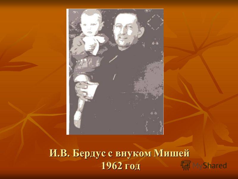 И.В. Бердус с внуком Мишей 1962 год