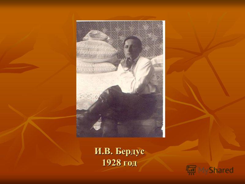 И.В. Бердус 1928 год