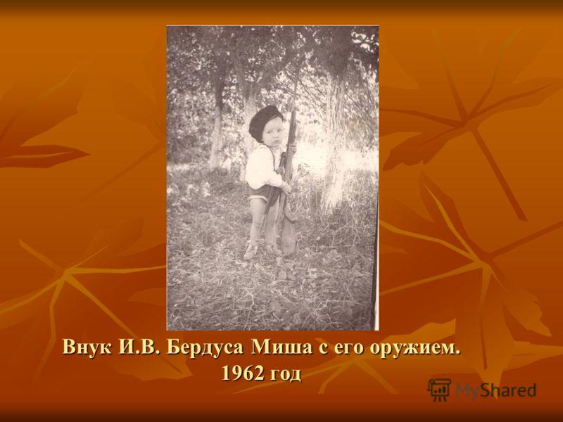 Внук И.В. Бердуса Миша с его оружием. 1962 год