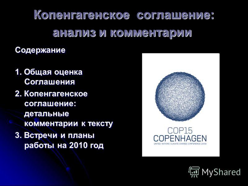 Копенгагенское соглашение: анализ и комментарии Копенгагенское соглашение: анализ и комментарии Содержание Содержание 1. Общая оценка Соглашения 1. Общая оценка Соглашения 2. Копенгагенское соглашение: детальные комментарии к тексту 2. Копенгагенское