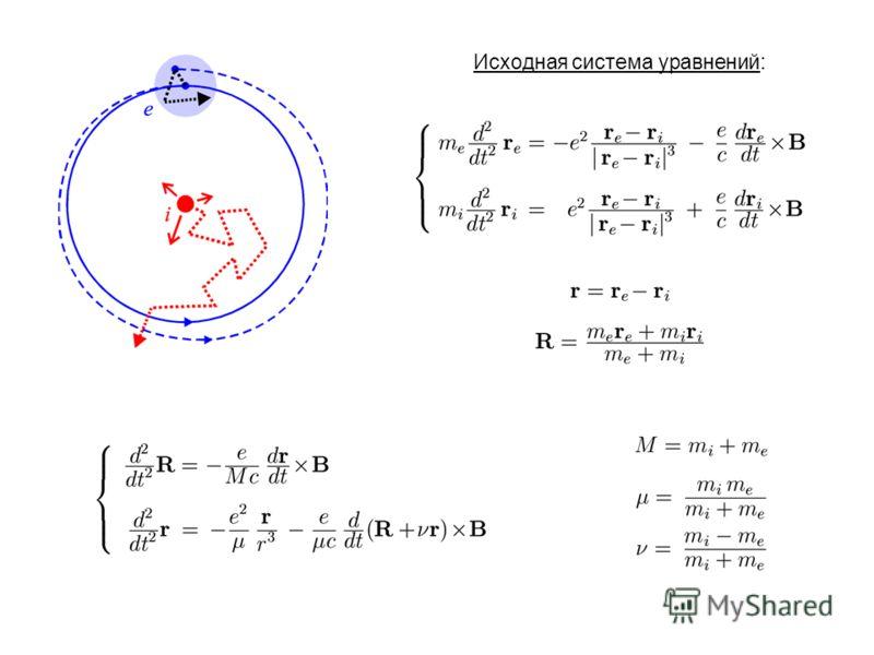 Исходная система уравнений: