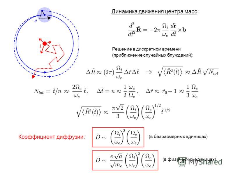 Динамика движения центра масс: Решение в дискретном времени (приближение случайных блужданий): (в безразмерных единицах) Коэффициент диффузии: (в физических единицах)