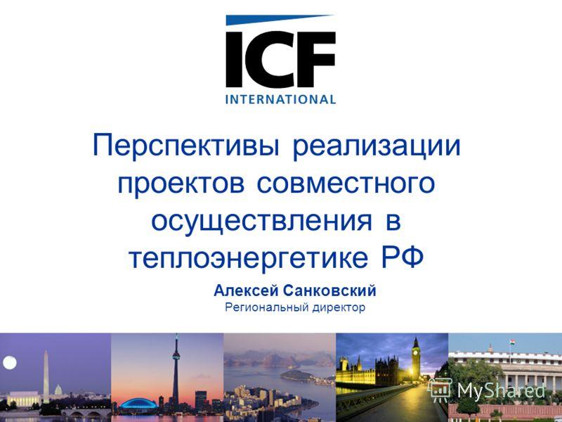 Перспективы реализации проектов совместного осуществления в теплоэнергетике РФ Алексей Санковский Региональный директор powered by perspective